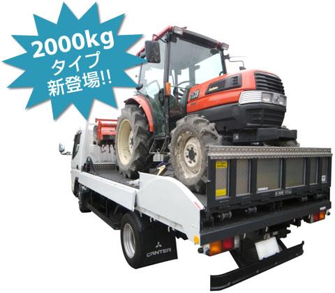能力2000kg